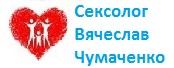 Сексолог Вячеслав Чумаченко